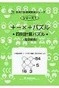 +-×÷パズル新装版 四則計算 (サイパー思考力算数練習帳シリーズ) [ M.access ]