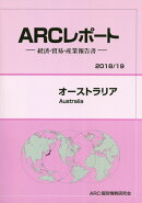 オーストラリア(2018/19年版)