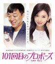 101回目のプロポーズ〜SAY YES〜【Blu-ray】 [ リン・チーリン ]