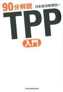 TPP入門