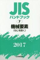 JISハンドブック2017(7)