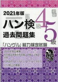 過去問題集初級(4級・5級)(2021年版) (「ハングル」能力検定試験(CD付))
