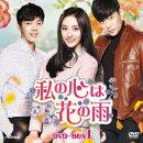 私の心は花の雨DVD-BOX1