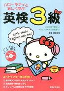 ハローキティと楽しく学ぶ英検3級