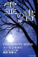 霊の書(中)