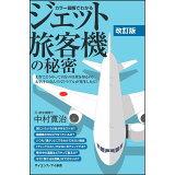 カラー図解でわかるジェット旅客機の秘密改訂版 (サイエンス・アイ新書)