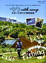 """つりwith campスタートガイドMOOK キャンプに""""釣り""""を足してみたら、もっとキャンプが (別冊つり人)"""