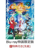 【先着特典】劇場版『ガンダム Gのレコンギスタ I』「行け!コア・ファイター」Blu-ray特装限定版【Blu-ray】(形部…