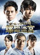 チーム・バチスタ4 螺鈿迷宮 Blu-ray BOX【Blu-ray】