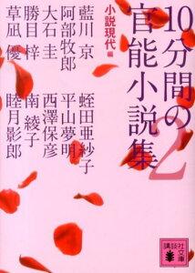 10分間の官能小説集2 (講談社文庫) [ 小説現代 ]