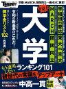 下克上 大学ランキング101 (日経ホームマガジン) [ 日経トレンディ ]