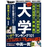 下克上 大学ランキング101&中高一貫 (日経ホームマガジン 日経トレンディ別冊)
