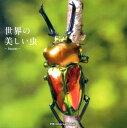世界の美しい虫 [ 須田研司 ]