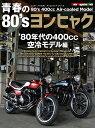 青春の80'sヨンヒャク '80年代の400cc空冷モデル編 (Motor Magazine Mook)