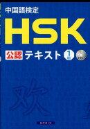 中国語検定HSK公認テキスト1級