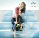 好き (初回生産限定盤 CD+DVD)