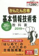 かんたん合格基本情報技術者教科書(2019年度)