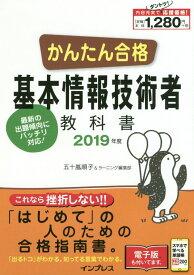 かんたん合格基本情報技術者教科書(2019年度) [ 五〓嵐順〓 ]