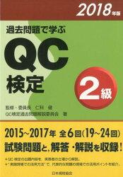 過去問題で学ぶQC検定2級(2018年版)