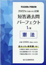 司法試験&予備試験短答過去問パーフェクト(1 2022年(令和4年)対策) 全過去問を体系順に解く 憲法