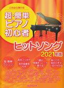 これなら弾ける超・簡単ピアノ初心者ヒットソング(2021年版)