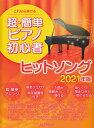 これなら弾ける超・簡単ピアノ初心者 ヒットソング(2021年版)