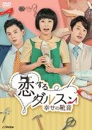 恋するダルスン〜幸せの靴音〜DVD-BOX4