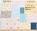 ことりっぷ旅するカレンダー卓上版(和柄)(2021)