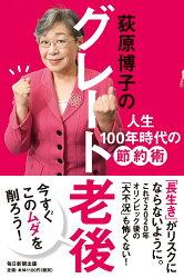 荻原博子のグレート老後人生10 0 年時代の節約術