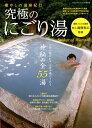 癒やしの温泉紀行 究極のにごり湯 なぜか惹かれる、なぜか癒される神秘の全55湯 (ヤエスメディアムック) [ 遠間和…