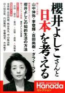 【謝恩価格本】櫻井よしこさんと日本を考える