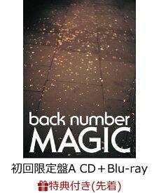 【先着特典】MAGIC (初回限定盤A CD+Blu-ray) (ステッカーシート付き) [ back number ]