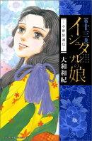 イシュタルの娘〜小野於通伝〜(13)