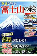 幸せを呼ぶ富士山の絵