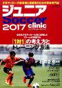 ジュニアSoccer clinic(2017)
