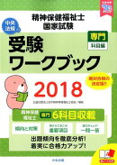 精神保健福祉士国家試験受験ワークブック2018(専門科目編)