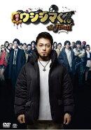 映画「闇金ウシジマくんthe Final」通常版【Blu-ray】