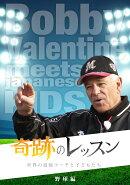 奇跡のレッスン〜世界の最強コーチと子どもたち〜 野球編 ボビー・バレンタイン