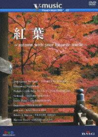 V-music07 紅葉 〜autumn with your favorite music〜 [ (BGV) ]
