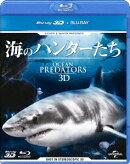 海のハンターたち【Blu-ray】