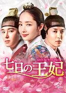 七日の王妃 DVD-SET1