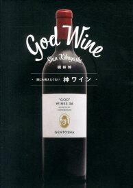 誰にも教えたくない神ワイン [ 樹林伸 ]