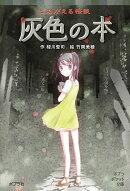 (077-16)よみがえる怪談 灰色の本