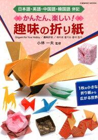 かんたん、楽しい!趣味の折り紙 日本語・英語・中国語・韓国語併記 (COSMIC MOOK)