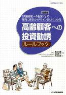高齢顧客への投資勧誘ルールブック増補版