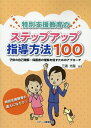 特別支援教育のステップアップ指導方法100 子供の自己理解・保護者の理解を促すためのアプローチ [ 三浦光哉 ]