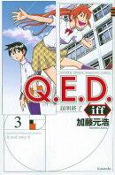 Q.E.D. iff-証明終了ー(3)