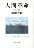 人間革命(第3巻)第2版