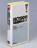 ISO 19011共通監査規格のポイント