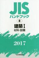 JISハンドブック2017(8)